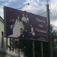 В Омске появились баннеры с портретами царской семьи Романовых