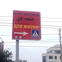 В Омске сбили пешехода, переходившего дорогу в неположенном месте