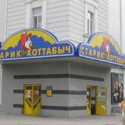 """""""Старик Хоттабыч"""" покинет Омск"""