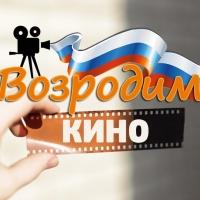 В Омской области утвердили программу Года кино