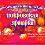 """В центре Омска развернется """"Покровская ярмарка"""""""