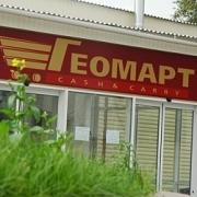"В Омске закрыли оба гипермаркета ""Геомарт"""