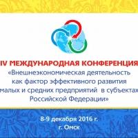 Обсуждать внешнюю экономику в Омск прибудут около 500 иногородних и иностранных участников