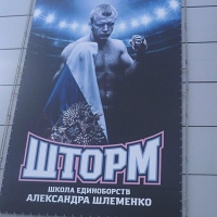 Омский «Шторм» не согласен с победой Мусаси