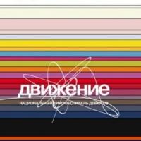 Кинофестиваль «Движение» в Омске начнут с просмотра «Отличницы»