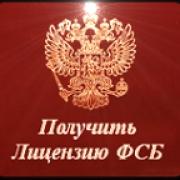 Экспертиза, которой подвергаются компании перед получением лицензии ФСБ