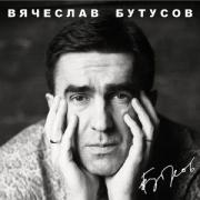 Вячеслав Бутусов отметит в Омске два юбилея
