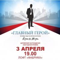 В Омске выберут лучших предпринимателей города