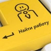 Поиск работы в Казахстане