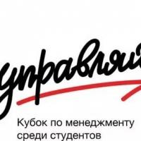 В Омске пройдет полуфинал Кубка по менеджменту для студентов