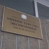Должность первого зама министра экономики Омской области могут вернуть