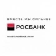 Росбанк участвует в государственной  программе субсидирования автокредитов
