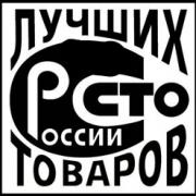 Определены победители федерального этапа конкурса Программы «100 лучших товаров России»