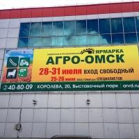 В этом году  выставка-ярмарка «Агро-Омск» продлится неделю