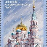 С 25 июля появится вторая марка с изображением омского Успенского собора