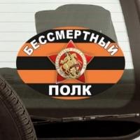 Автолюбителям Омска раздадут 2 тысячи наклеек с символикой «Бессмертного полка»