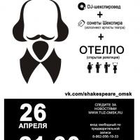 """Омский театр устраивает бесплатную """"Ночь Шекспира"""""""