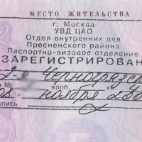 Проблемы при переезде в Москву