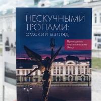 Путеводитель по Омску «Нескучными тропами» получил Гран-при