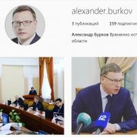 У врио губернатора Омской области появился инстаграм