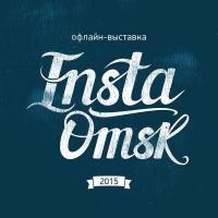 В Омске пройдет вторая выставка InstaOmsk
