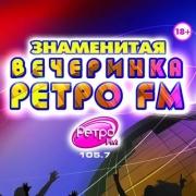 Ретро FM Омск вновь проводит фирменную вечеринку