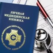 Медицинские книжки
