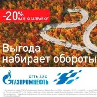 Выгода набирает обороты в сети АЗС «Газпромнефть»