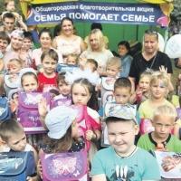 В Омской области подведены итоги IX ежегодной благотворительной акции «Семья помогает семье»