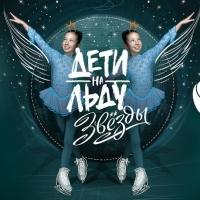 Sms-голосование поможет сибирским фигуристам попасть в финал ТВ-шоу «Ростелекома» «Дети на льду»