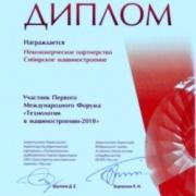 НП « Сибирское машиностроение» награждено Дипломом форума «Технологии в машиностроении- 2010»