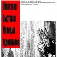 Молодые художники представят выставку к 300-летию Омска