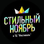 Стильный ноябрь в ТЦ «Фестиваль»
