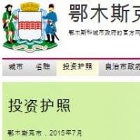 Мэрия перевела инвестиционный паспорт Омска на китайский язык