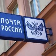 Омской почте 270 лет