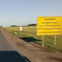 В Омской области об аварийной дороге водителей предупреждают информационным щитом