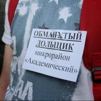 Обманутые дольщикимикрорайона «Академический» снова вышли на пикет