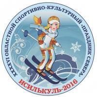Исилькуль впервые станет столицей зимней спартакиады Омской области