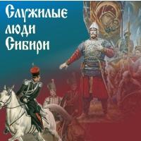 В Омске заработала выставка «Служилые люди Сибири»