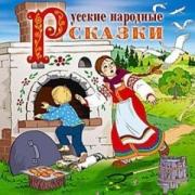Волшебные сказки из аудиокниг