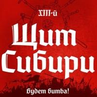 В Омске на фестивале «Щит Сибири» будут вновь штурмовать укрепления