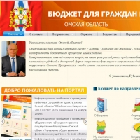 Омская область стала второй в Сибири по открытости бюджетных данных за 2016 год
