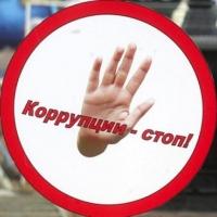 В омском Минобразования утвердили план противодействия коррупции на ближайшие годы