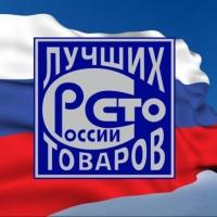 Омских предпринимателей приглашают на конкурс «100 лучших товаров России»
