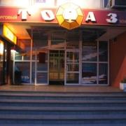 """Омские бизнесмены боролись за чердак """"Топаза"""" в суде"""