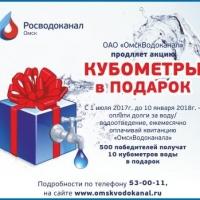 «Росводоканал Омск» продлевает акцию «Кубометры в подарок»