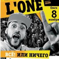 """""""Билайн"""" приглашает омичей на концерт L'ONE"""