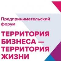 Решением бизнес-проблем займутся предприниматели со всей Сибири на форуме в Омске