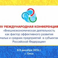 В Омске соберутся профессионалы экспортной деятельности из России и Зарубежья