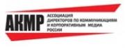 АКМР - прием заявок на участие во Всероссийском Конкурсе «Лучшее корпоративное медиа - 2011»